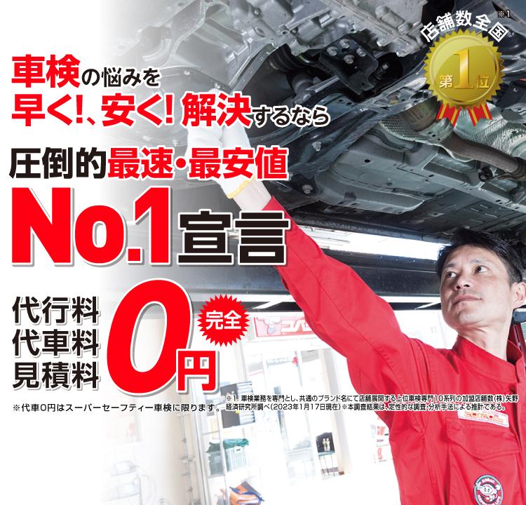 札幌市内で圧倒的実績! 累計30万台突破!車検の悩みを早く!、安く! 解決するなら圧倒的最速・最安値No.1宣言 代行料・代車料・見積料0円 他社よりも最安値でご案内最低価格保証システム