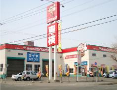 コバック札幌東店